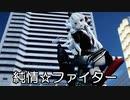 【MMD艦これ】天津風さんで、純情☆ファイター