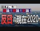 【討論】反日の現在 2020[桜R2/2/29]