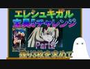【FGO】エレシュキガル 宝具5チャレンジ Part2 残り3枚を求めて【ゆっくり】