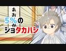 【あおたか】5%のショタカハシ【VOICEROID劇場・Cevio劇場】