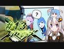 【エクストルーパーズ】ギンギラ一番星を私は目指す! #13【VOICEROID実況】