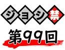 津田健次郎・大河元気のジョシ禁ラジオ!! 第99回!!【無料版】