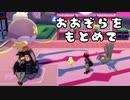 【ポケモン剣盾】ねつぼうそうフワライドが大空へ飛び立つ!!「おおぞらをもとめて 第2翔」