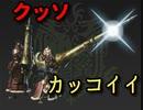 【MHW】ランスかっこよくなりすぎ!?【ゆっくり実況】