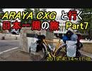 【自転車旅】 ARAYA CXGと行く日本一周の旅 Part 7