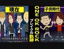 【漫画】ONE OK ROCK ブレイクの軌跡~taka加入→メジャーデビュー→完全感覚dreamer→現在【ワンオクロック】