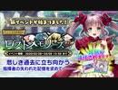 【ガールズシンフォニー:Ec】ロストメモリーズBGM