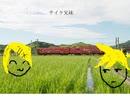 【鏡音リン・レン】サイケ兄妹【ボカロオリジナル】