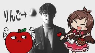 『たべるんごのうたを夜に聴いたせいです。』