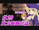【自由な姫の海賊生活】東方海賊日誌:29日目【ゆっくり実況プレイ】