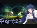 【ゆっくり実況プレイ】 からっぽの世界-23 【雪美ちゃん家のゲーム部屋】