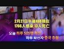 【非常事態!?】 韓国で新型コロナ感染者急増+国会議員「医療が崩壊しつつある」|코로나19