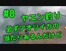 【#8 イカ釣り動画】ヤエン釣りは絶対にアオリイカの当たりがある!福井県敦賀!