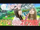 【会員限定】02/28HiBiKi StYleオフショット☪遠野ひかる&紡木吏佐☪