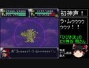 第4次スーパーロボット大戦(SFC)最短ターンクリア【ゆっくり実況】第36話