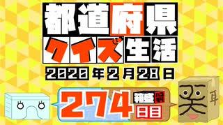 【箱盛】都道府県クイズ生活(274日目)2020年2月28日