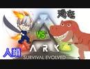 【ARK】HARDで初見サバイバル生活!【二日目】