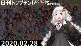 日刊トップテン!VOCALOID&something【日刊ぼかさん2020.02.28】