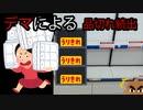 【実況】SNSのデマで「トイレットペーパー」が日本中で品切れ続出!? 転売ヤーの餌食になる人も…。【ピヨ】