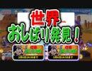 """【おそ松さん】へそくりウォーズ """"世界おしばり発見!""""マジヤバ&ふつう攻略"""