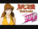 【パチンコ 実機】CRルパン三世 World is mine 不二子99.9Ver【Part7】