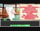 【シノビガミ】湯煙お豆腐殺人事件_1【ゆっくりTRPG】