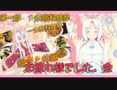 【1分弱料理祭】イタコ姉さんと一分弱料理祭【お疲れ様でした。会】