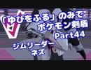 【ポケモン剣盾】「ゆびをふる」のみでポケモン【Part44】【VOICEROID実況】(みずと)