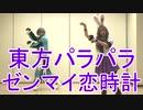 【東方パラパラ】ゼンマイ恋時計(T.E.B Summer Mix)
