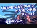 【ポケモン剣盾】「ゆびをふる」のみでポケモン【Part45】【VOICEROID実況】(みずと)