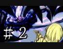 【復讐の契約】被虐のノエルSeason11 実況プレイ Part2