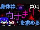 【DAEMON X MACHINA】身体はウナきりを求める#04【東北きりたん&音街ウナ】