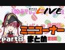 【桐生ココ】あさココLIVE ミニコーナーまとめ【part8】