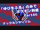 【ポケモン剣盾】「ゆびをふる」のみでポケモン【Part46】【VOICEROID実況】(みずと)