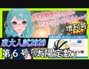宇宙物理たんbotのアストロフィジカルトーク増刊号!第6号~太陽定数~