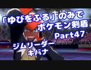 【ポケモン剣盾】「ゆびをふる」のみでポケモン【Part47】【VOICEROID実況】(みずと)