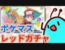 【ポケマス】謎生物レッドガチャチャレンジ