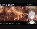 【サイコブレイク】雪姫りんごの反応が面白いボス戦