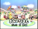 きみのなまえ(+2曲 '03.4