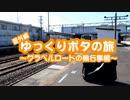 【第二回自転車動画祭】ゆっくりポタの旅番外編!~グラベルロードの輪行事情~
