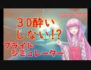【InnerSpace】琴葉姉妹がEpic Gamesのゲーム紹介 #6