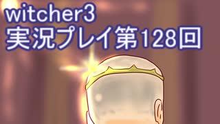 探し人を求めてwitcher3実況プレイ第128回