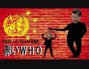 赤いWHO −2 いまさら「パンデミックの可能性」