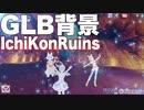 【バーチャルキャスト】オリジナルVR遺跡「IchiKonRuins」#GLB 背景モデル 2020/2/28【ニコニ立体】