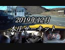 【車載動画】もっともマニュアル車を堪能した【本庄サーキット(46.473)】