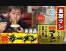 【咀嚼音注意】豚ラーメン全部増し!!