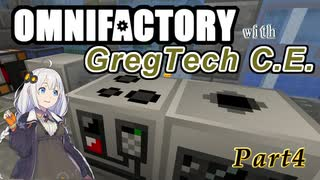 【Minecraft】あかりよろず工場 with GregTech C.E. #4【VOICEROID実況】