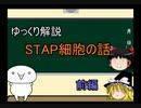 【ゆっくり解説】STAP細胞の話(前編)