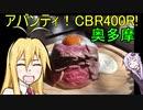【VOICEROID車載】アバンティ!CBR400R!part 14 奥多摩編