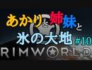【RimWorld】あかりと姉妹と氷の大地 #10【VOICEROID実況】